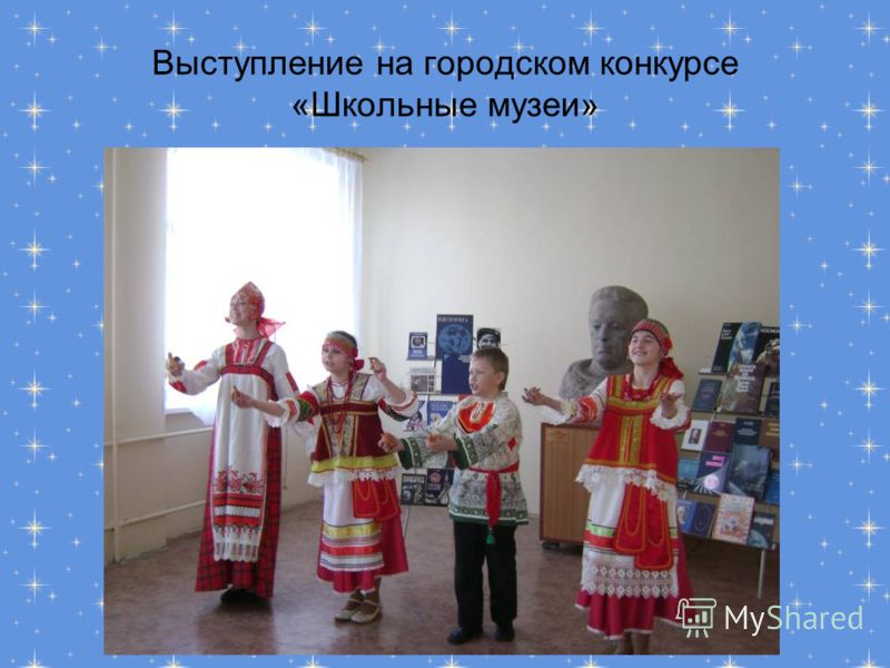 Выступление на городском конкурсе «Школьные музеи»