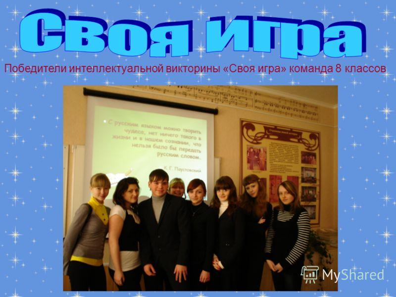 Победители интеллектуальной викторины «Своя игра» команда 8 классов