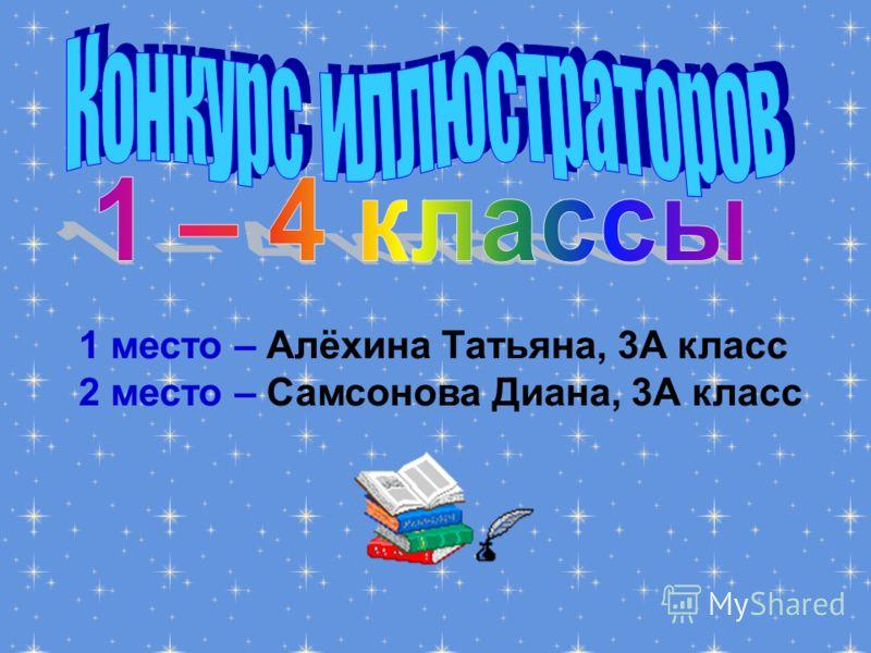 1 место – Алёхина Татьяна, 3А класс 2 место – Самсонова Диана, 3А класс