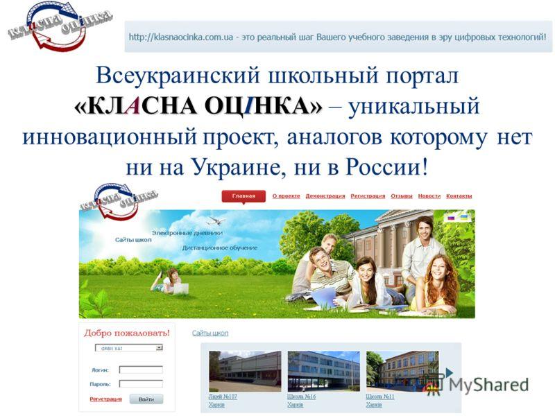 «КЛАСНА ОЦІНКА» Всеукраинский школьный портал «КЛАСНА ОЦІНКА» – уникальный инновационный проект, аналогов которому нет ни на Украине, ни в России!
