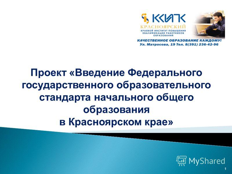 1 Проект «Введение Федерального государственного образовательного стандарта начального общего образования в Красноярском крае»