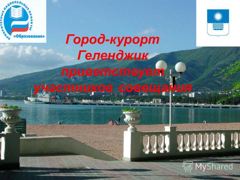 Город-курорт Геленджик приветствует участников совещания