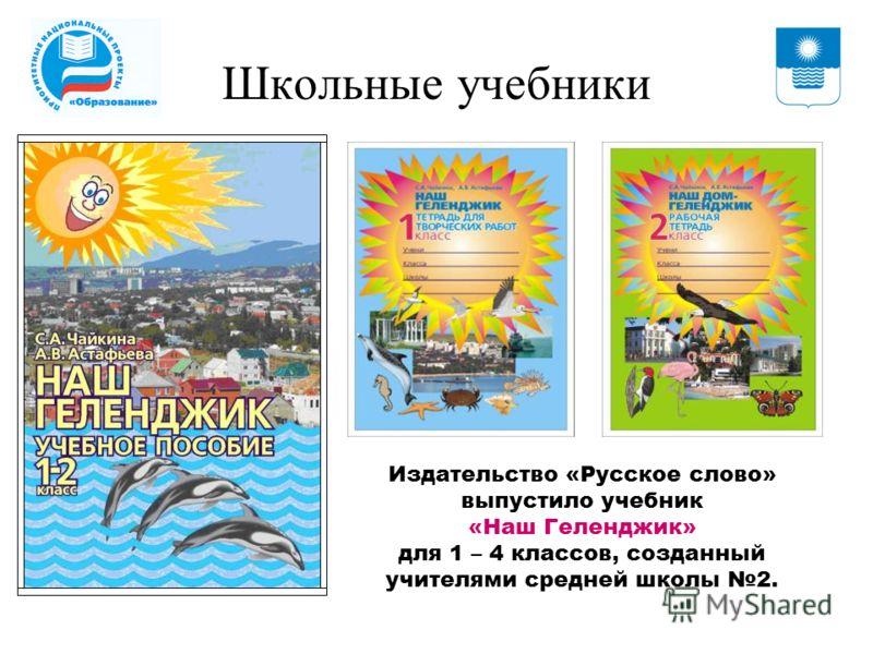 Издательство «Русское слово» выпустило учебник «Наш Геленджик» для 1 – 4 классов, созданный учителями средней школы 2. Школьные учебники
