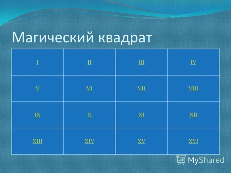 Магический квадрат IIIIIIIV VVIVIIVIII IXXXIXII XIIIXIVXVXVI