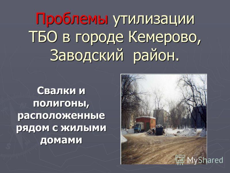 Расположение свалки свалка Город Кемерово Заводской район Предзаводской посёлок (около АЗОТА)