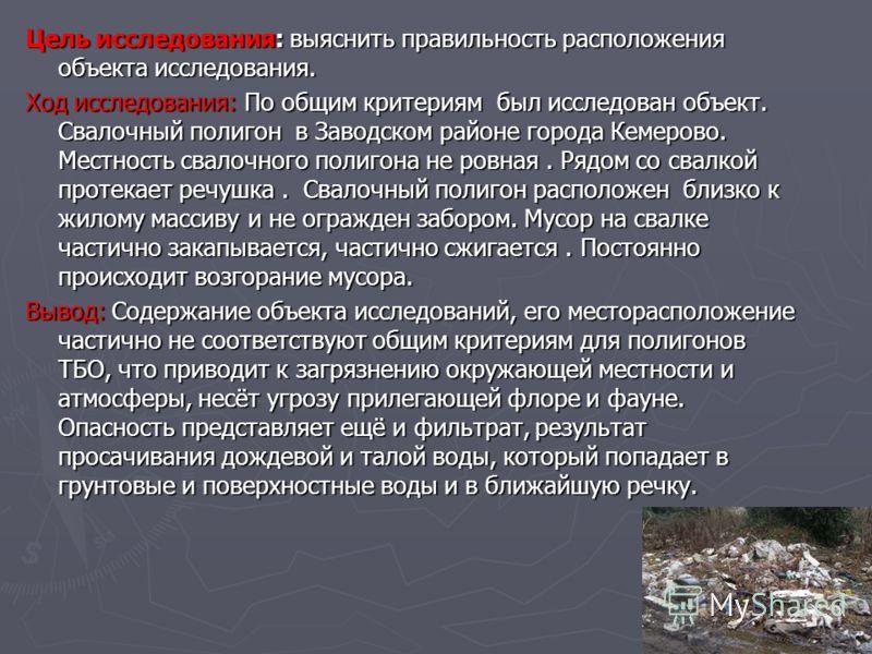 Проблемы утилизации ТБО в городе Кемерово, Заводский район. Свалки и полигоны, расположенные рядом с жилыми домами