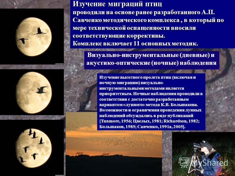 г. Красноярск, о-в Татышев, август Визуально-инструментальные (дневные) и акустико-оптические (ночные) наблюдения Изучение высотного пролета птиц (включая и ночную миграцию) визуально- инструментальными методами является приоритетным. Ночные наблюден