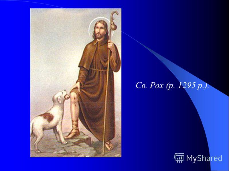 Св. Рох (р. 1295 р.).