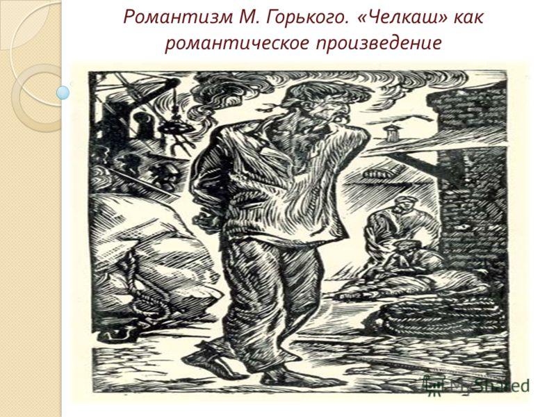 Романтизм М. Горького. « Челкаш » как романтическое произведение