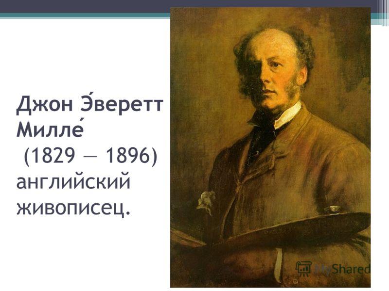Джон Эверетт Милле (1829 1896) английский живописец.