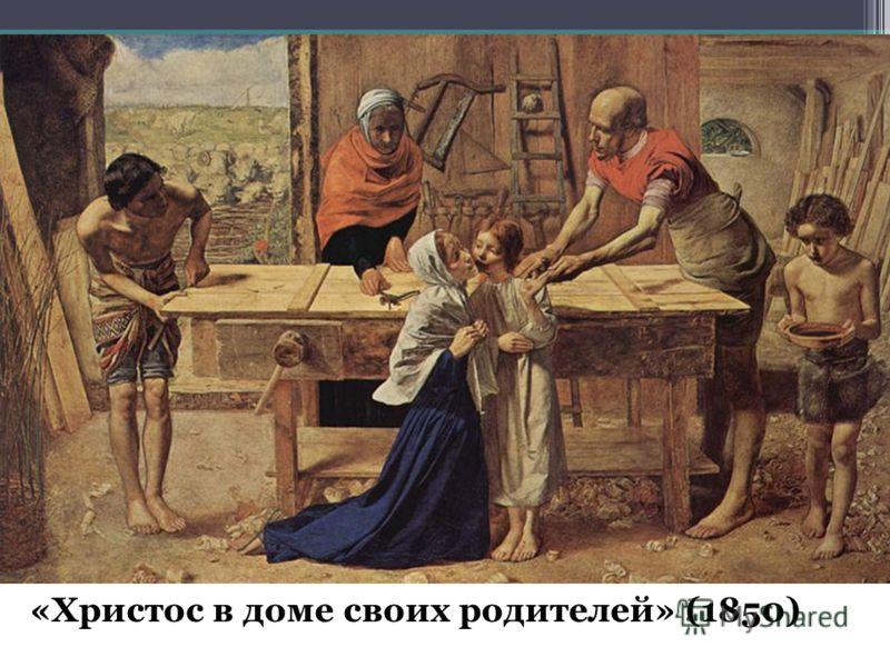 «Христос в доме своих родителей» (1850)