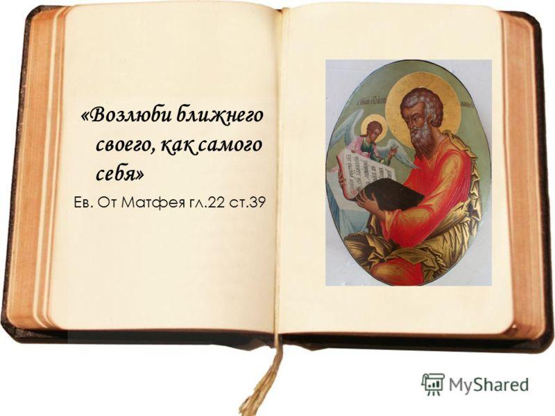 «Возлюби ближнего своего, как самого себя» Ев. От Матфея гл.22 ст.39