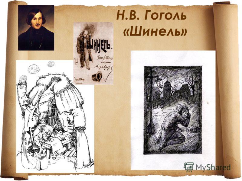 Н.В. Гоголь «Шинель»