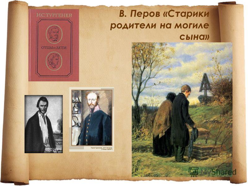 В. Перов «Старики родители на могиле сына»