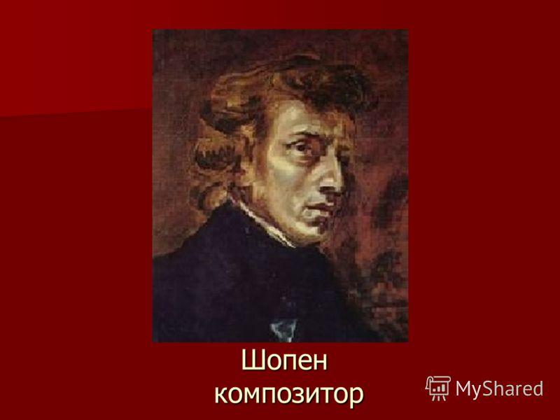 Шопен композитор