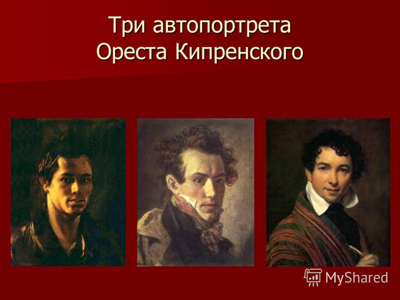 Три автопортрета Ореста Кипренского