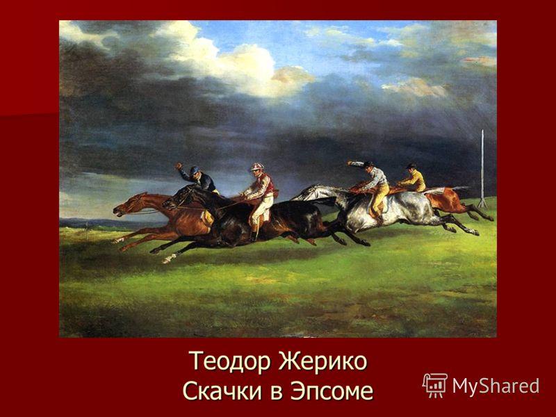 Теодор Жерико Скачки в Эпсоме
