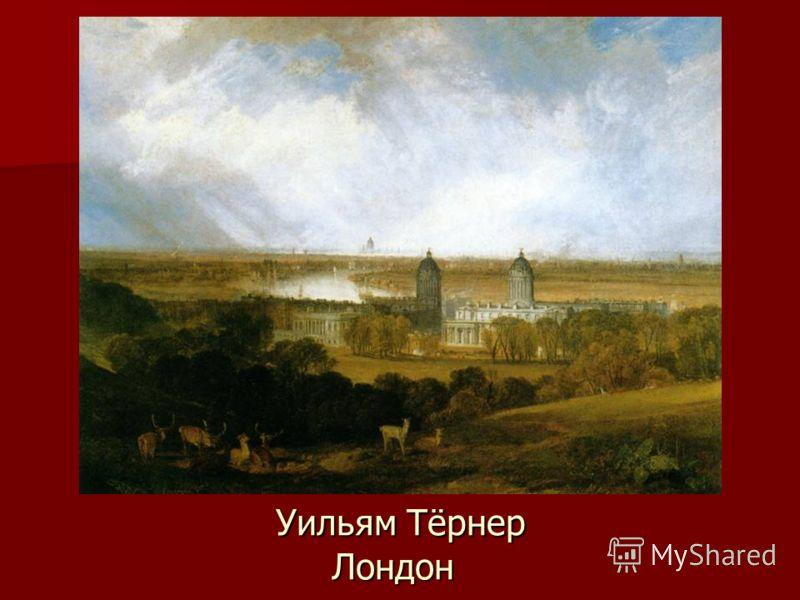 Уильям Тёрнер Лондон Уильям Тёрнер Лондон