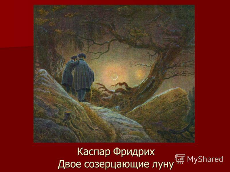 Каспар Фридрих Двое созерцающие луну