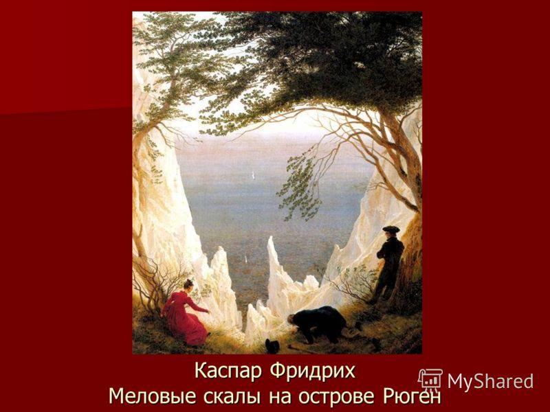 Каспар Фридрих Меловые скалы на острове Рюген