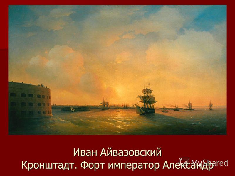 Иван Айвазовский Кронштадт. Форт император Александр