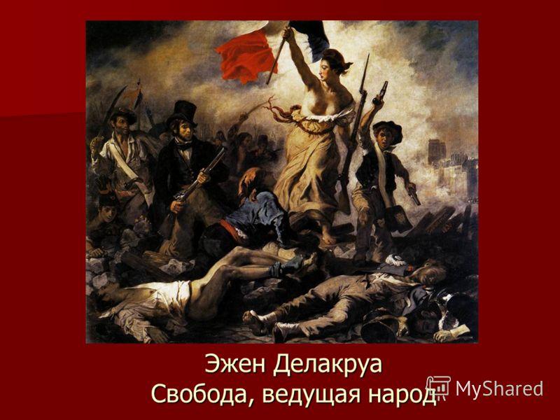 Эжен Делакруа Свобода, ведущая народ