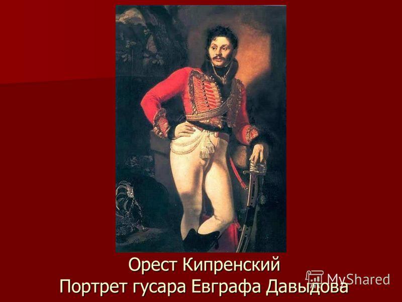 Орест Кипренский Портрет гусара Евграфа Давыдова