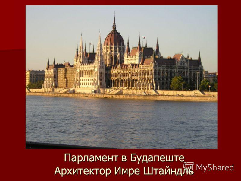 Парламент в Будапеште Архитектор Имре Штайндль