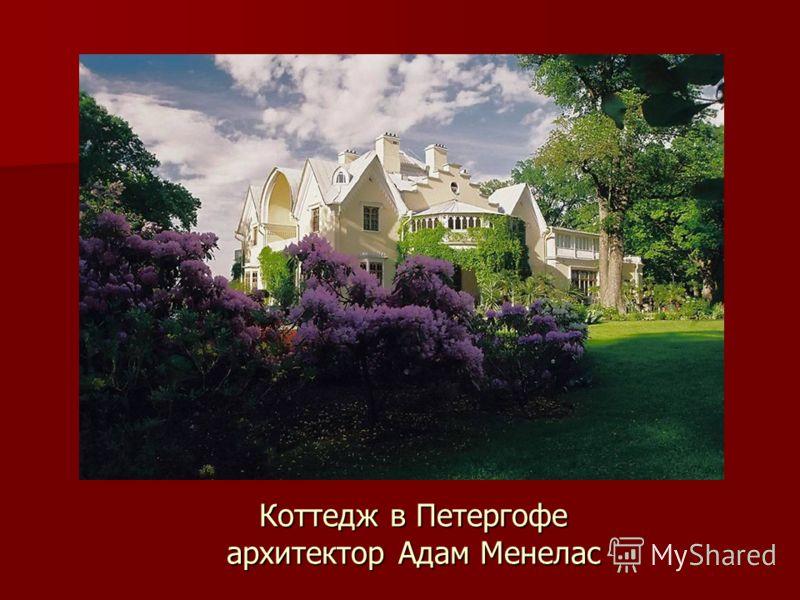 Коттедж в Петергофе архитектор Адам Менелас