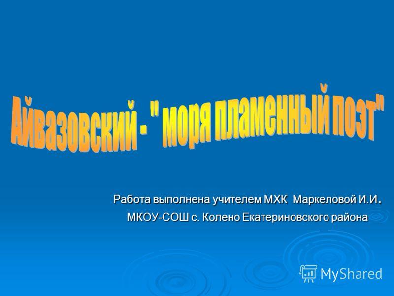 Ай Работа выполнена учителем МХК Маркеловой И.И. МКОУ-СОШ с. Колено Екатериновского района
