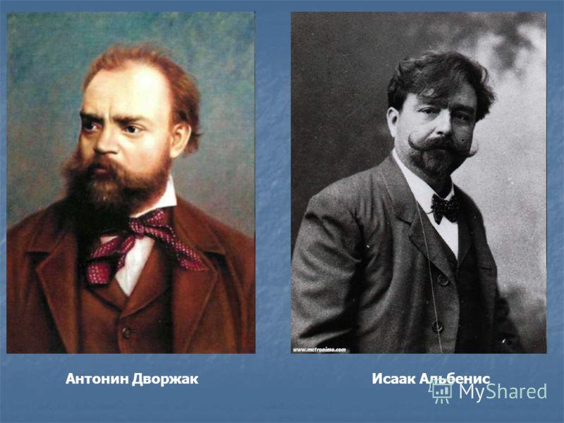 Антонин ДворжакИсаак Альбенис