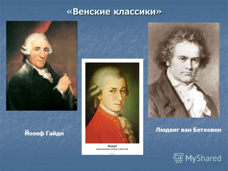 «Венские классики» Йозеф Гайдн Людвиг ван Бетховен