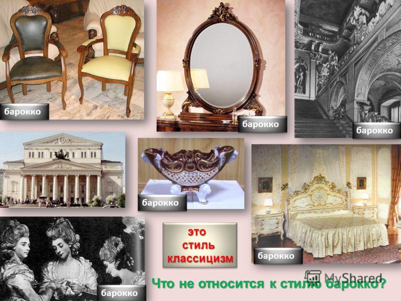 Что не относится к стилю барокко? этостильклассицизмэтостильклассицизм барокко
