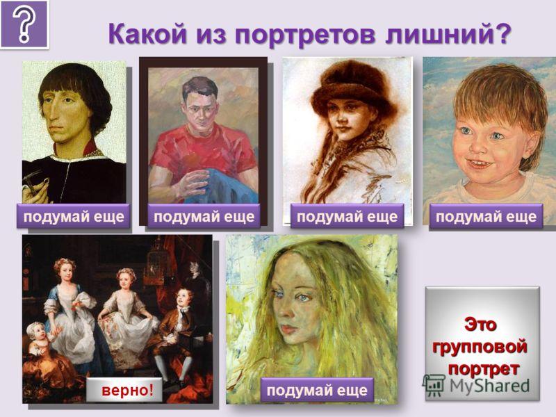 Какой из портретов лишний? подумай еще верно! Этогрупповойпортрет