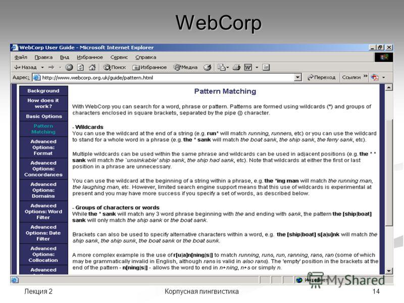 Лекция 2 14Корпусная лингвистика WebCorp