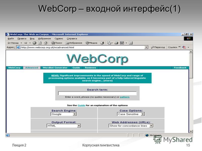 Лекция 2 15Корпусная лингвистика WebCorp – входной интерфейс(1)