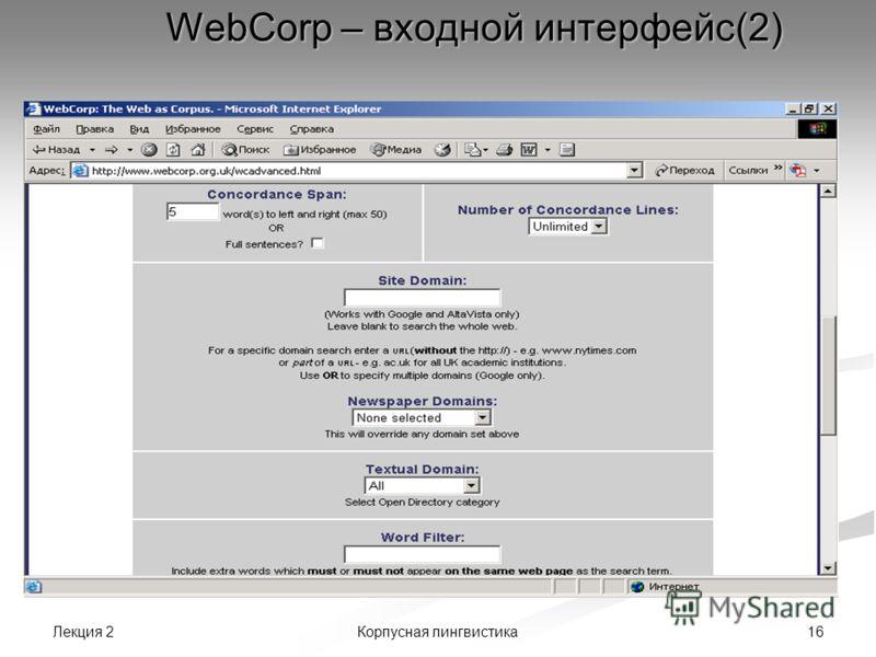 Лекция 2 16Корпусная лингвистика WebCorp – входной интерфейс(2)