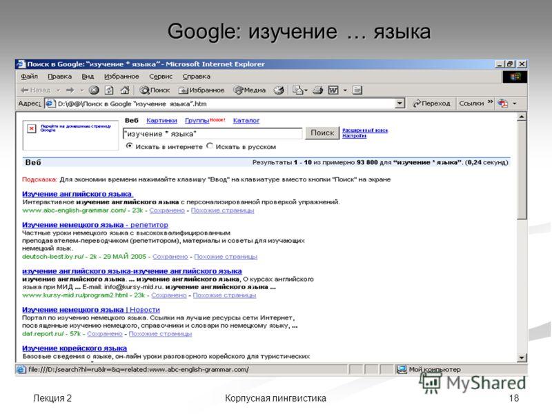 Лекция 2 18Корпусная лингвистика Google: изучение … языка