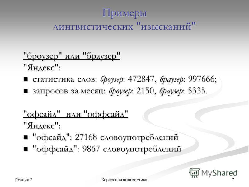 Лекция 2 7Корпусная лингвистика Примеры лингвистических