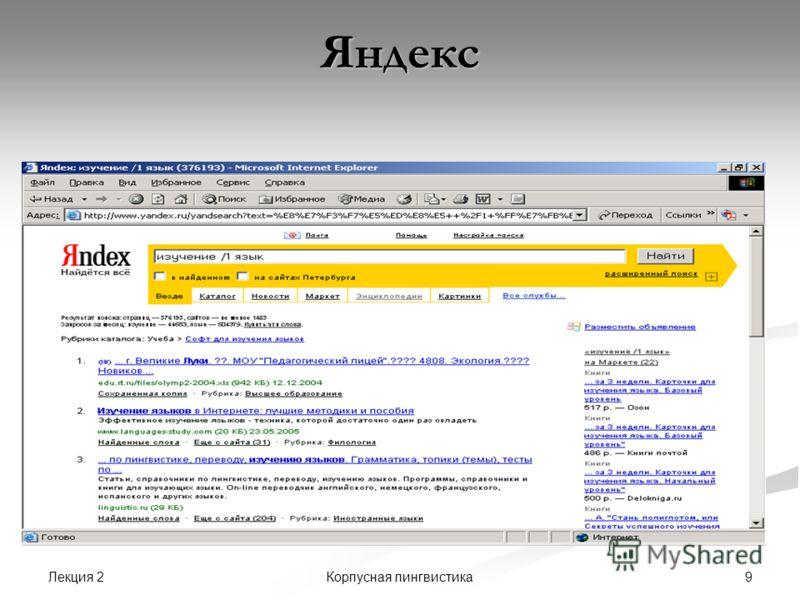 Лекция 2 9Корпусная лингвистика Яндекс