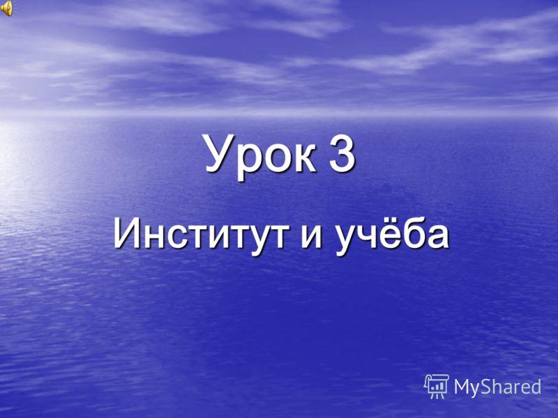 Урок 3 Институт и учёба