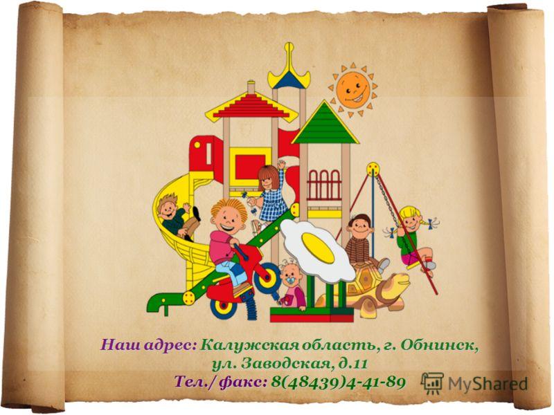 Наш адрес: Калужская область, г. Обнинск, ул. Заводская, д.11 Тел./ факс: 8(48439)4-41-89