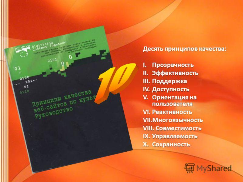 Десять принципов качества: I.Прозрачность II.Эффективность III.Поддержка IV.Доступность V.Ориентация на пользователя VI.Реактивность VII.Многоязычность VIII. Совместимость IX.Управляемость X.Сохранность