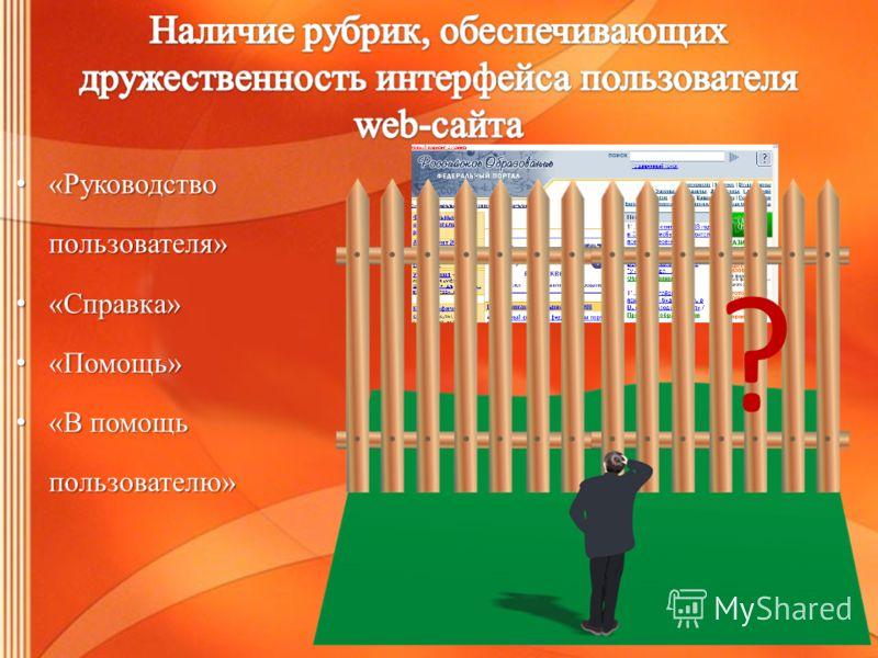 «Руководство пользователя» «Руководство пользователя» «Справка» «Справка» «Помощь» «Помощь» «В помощь пользователю» «В помощь пользователю» ?