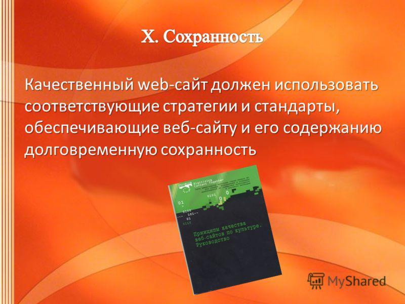 Качественный web-сайт должен использовать соответствующие стратегии и стандарты, обеспечивающие веб-сайту и его содержанию долговременную сохранность