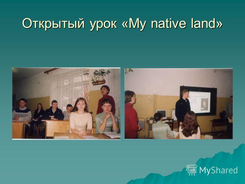 Открытый урок «My native land»