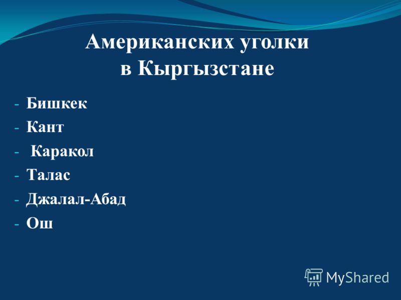 Американских уголки в Кыргызстане - Бишкек - Кант - Каракол - Талас - Джалал-Абад - Ош