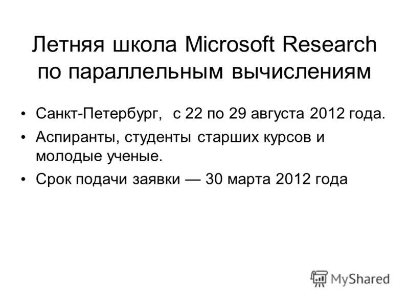 Летняя школа Microsoft Research по параллельным вычислениям Санкт-Петербург, с 22 по 29 августа 2012 года. Аспиранты, студенты старших курсов и молодые ученые. Срок подачи заявки 30 марта 2012 года