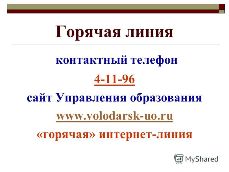 Горячая линия контактный телефон 4-11-96 сайт Управления образования www.volodarsk-uo.ru «горячая» интернет-линия