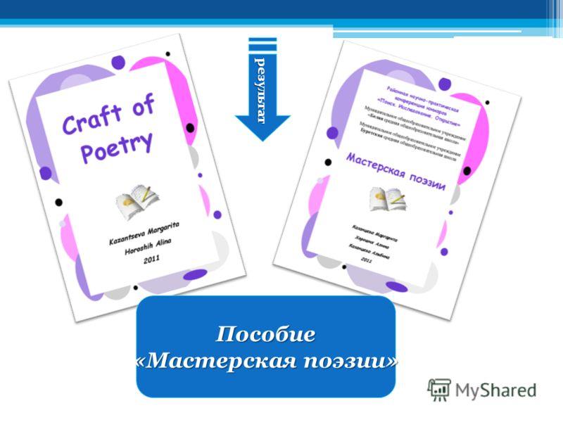 результат Пособие «Мастерская поэзии»